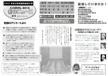人のあかし2014 製作ニュース 第1号 発行日 2014年2月25日