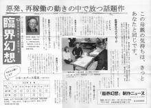 第83回公演「臨界幻想」制作ニュース