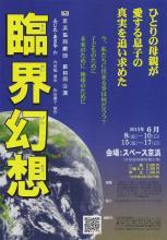 第83回公演「臨界幻想」